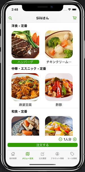 Siile iOSアプリ ホーム画面