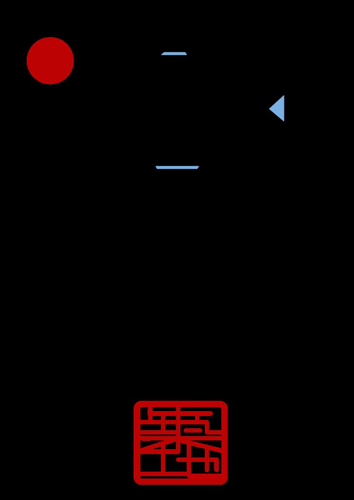 築地専門買物代行 築地のサブちゃんのロゴ